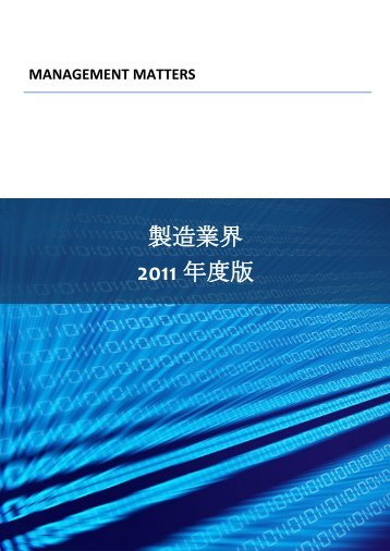 製造業界 2011 年度版 - World Management Survey