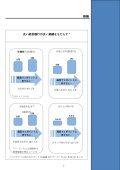 製造業界 2011 年度版 - World Management Survey - Page 7