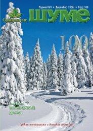100. број - Србијашуме