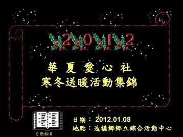 華夏愛心社寒冬送暖活動集錦