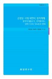 2004-11.pdf [다운:865] - 통일연구원