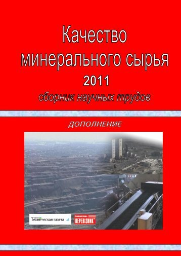 """Дополнение к сборнику выставки-симпозиума """"Качество - 2011"""""""