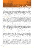 2552 - kmutt - Page 5