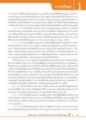 2552 - kmutt - Page 6