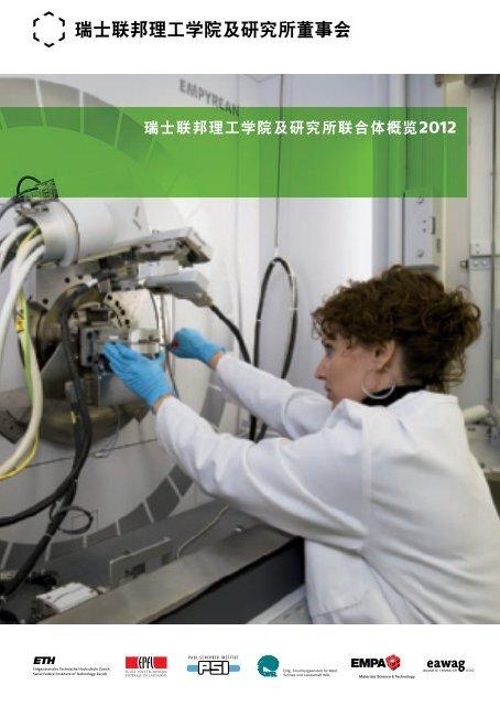 瑞士联邦理工学院及研究所董事会 - ETH-Rat