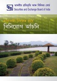 Assamese - SEBI Investor Awareness Website - Securities and ...