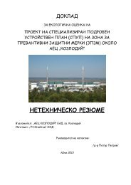 НЕТЕХНИЧЕСКО РЕЗЮМЕ - АЕЦ Козлодуй
