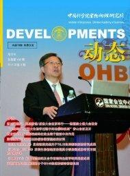 2012年第03期 - 中国科学院生物物理研究所