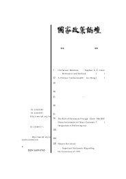 下載全文資料PDF(737k) - 國家政策研究基金會