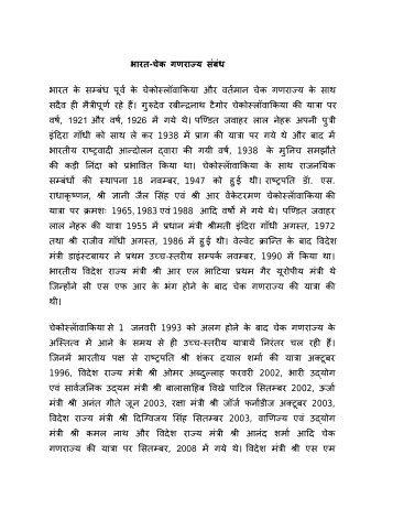 भारत-चेक गणरा य संबंध भारत के स बंध पूव के चेको लॉ