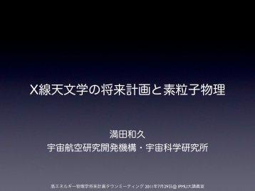 X線天文学の将来計画と素粒子物理 - 東京大学素粒子物理国際研究 ...