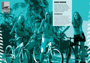 Beach cruiser - Baltik vairas