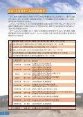 ダウンロード - 土木研究所 - Page 4