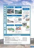 ダウンロード - 土木研究所 - Page 5