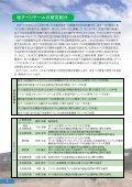 ダウンロード - 土木研究所 - Page 6