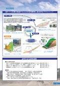 ダウンロード - 土木研究所 - Page 7