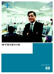 HP IT整合解决方案(PDF下载) - Hewlett-Packard