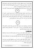 المزيد - كلية الطب البيطرى - Page 3