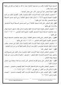 المزيد - كلية الطب البيطرى - Page 6