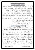 المزيد - كلية الطب البيطرى - Page 7