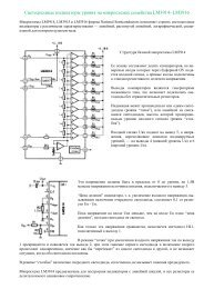 LM3914-3916 .pdf - Tehnari.ru