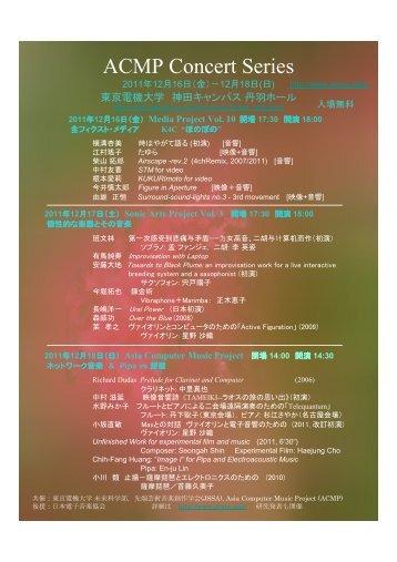 Media Project Vol. 10 - 音メディア表現研究室 - 東京電機大学