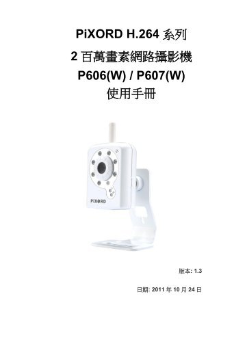 PiXORD H.264 系列2 百萬畫素網路攝影機P606(W) / P607(W) 使用手冊