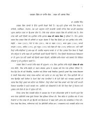 Darshan Gill di Kavita - Panjabi Alochana