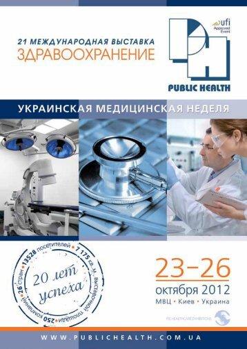 здравоохранение 2011