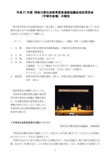 平成 21 年度 神奈川県社会教育委員連絡協議会地区研究会 (平塚市 ...