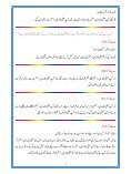 Sahih Bukhari - Page 4