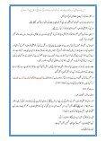 Sahih Bukhari - Page 6