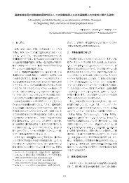 過疎地域住民の活動機会保障手段としての移動施設と ... - 名古屋大学