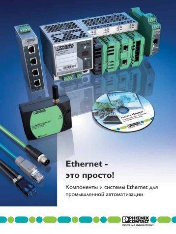 Компоненты и системы Ethernet для ... - Электро-Профи