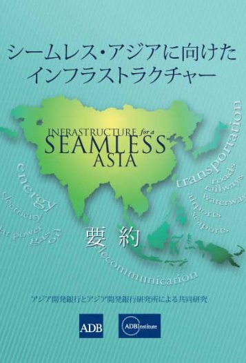 Infrastructure for a Seamless Asia ( ADB and ADBI )
