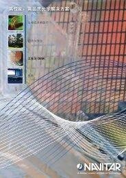 高性能、高品质光学解决方案 - Navitar