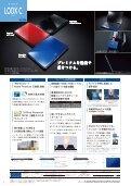 FMVモバイル別冊カタログ(2009年10月版) - 富士通 - Page 4