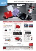 FMVモバイル別冊カタログ(2009年10月版) - 富士通 - Page 5