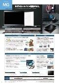 FMVモバイル別冊カタログ(2009年10月版) - 富士通 - Page 6