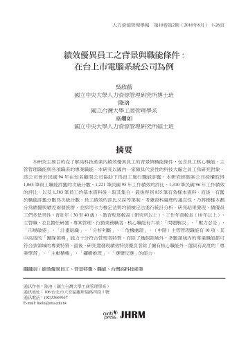 績效優異員工之背景與職能條件: 在台上市電腦系統 ... - 國立臺灣大學