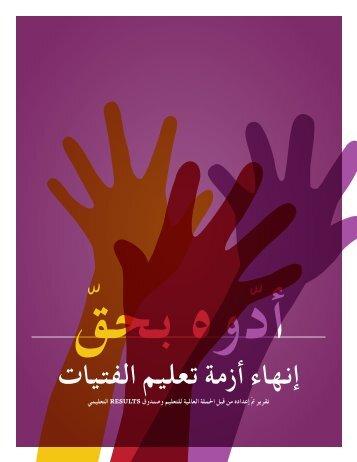 أدّوه بحقّ إنهاء أزمة تعليم الفتيات - Global Campaign for Education