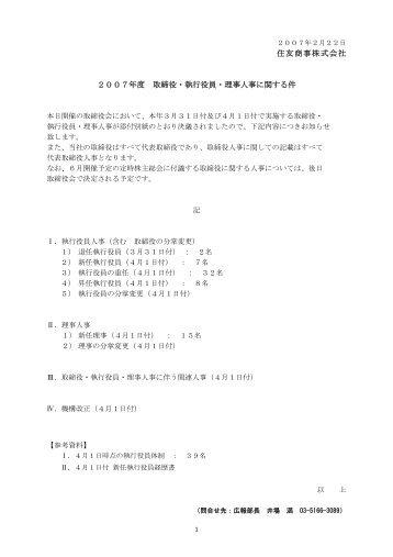 取締役・執行役員・理事人事に関する件 (256KB/PDF) - 住友商事