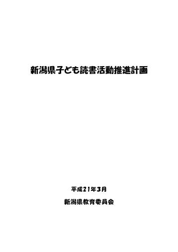 新潟県子ども読書活動推進計画