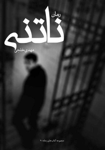 فایل پی دی افِ متنِ کامل رمانِ ناتنی را دانلود کنید - Mehdikhalaji.com
