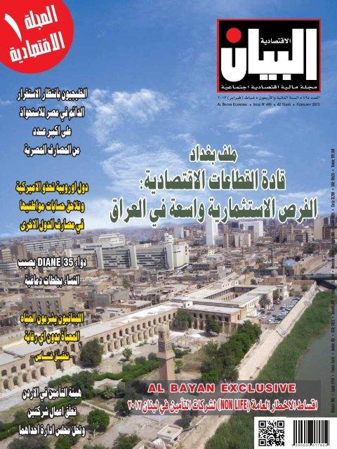 495 Oâdg Al Bayan Magazine