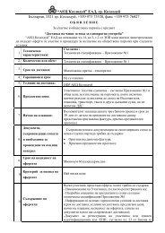 Доставка на чаши за вода за еднократна употреба - АЕЦ Козлодуй