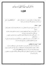 دستورالعمل انتخاب و معرفي مركز تحقيقاتي برتر وزارت نفت
