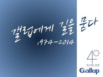 GallupKorea(1974-2014)