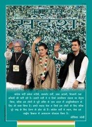 November, 2012 - Congress Sandesh