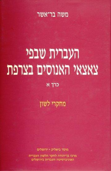 העבריתשבפּי
